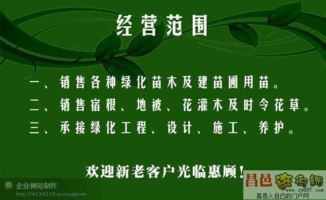 宋庄花木场名片制作 - 彩印印刷 - 昌邑逛街网 昌邑